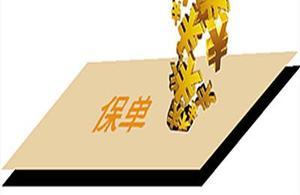 广州保单贷款,保单贷款需要什么条件,保单贷款需要时注意什么?