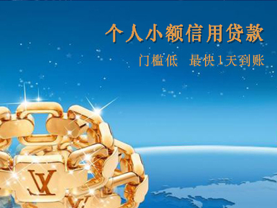 【利息与额度】广州个人信用贷款的利率是多少?需要什么条件?能贷多少钱?多久能放款?