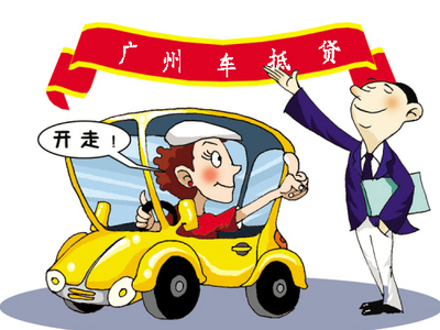 【广州车抵贷】广州车抵贷的条件,征信要求?哪里的车可以申请广州车抵贷