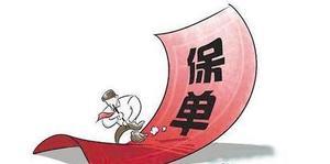 广州哪里有保单贷款?能贷多少?广州哪里保单贷款速度快?