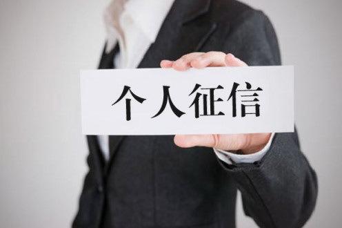 个人征信知识普及,何为个人征信报告,如何保持良好个人征信,怎么查询个人征信